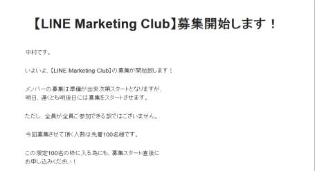 【LINE Marketing Club】