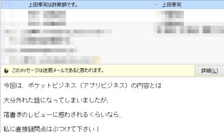 上田ポケットビジネス