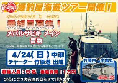 海遊び募集告知160424