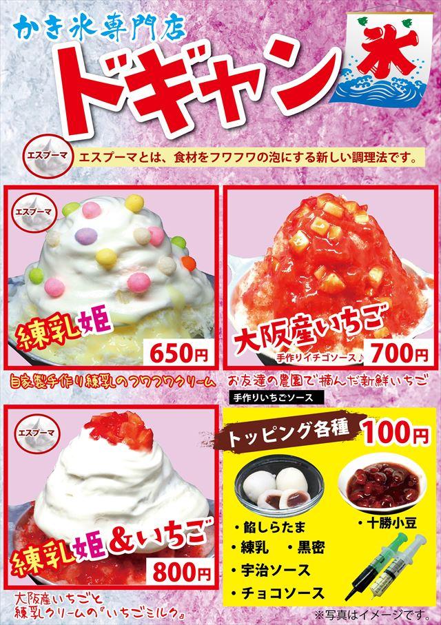 どぎゃんかき氷_R