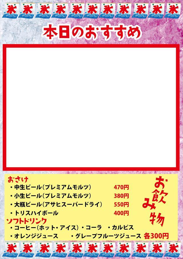 どぎゃん様かき氷4枚目_R