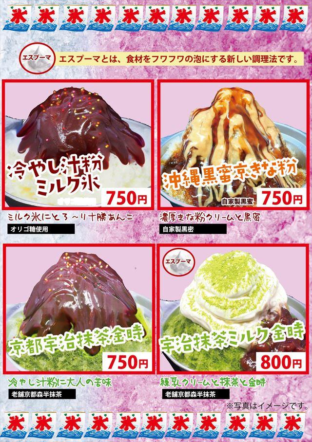 どぎゃんかき氷3枚目_R