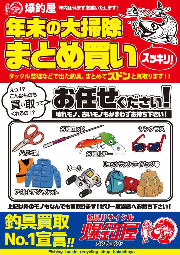大掃除まとめ買い(A4)