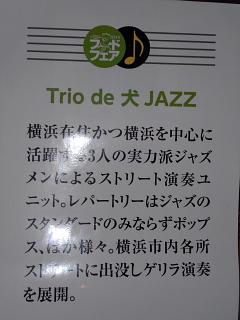 torio de 犬 jazz