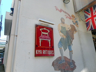 キヤ アンティークス