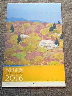 カレンダー2016