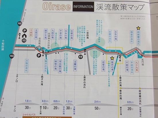 渓流MAP②