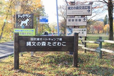 akita_20151028_11.jpg
