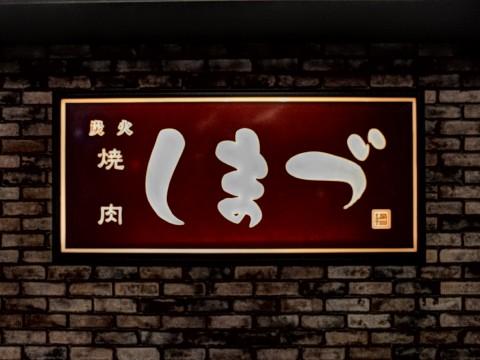 filetshimadu14.jpg