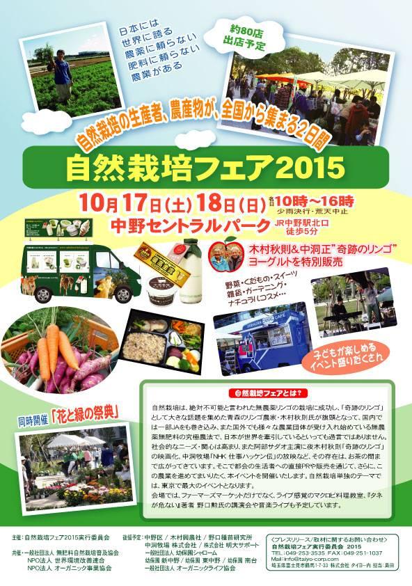 自然栽培フェア2015フライヤー表