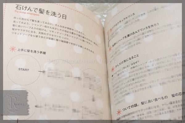 石鹸作り せっけん作り おすすめ 本 20151113