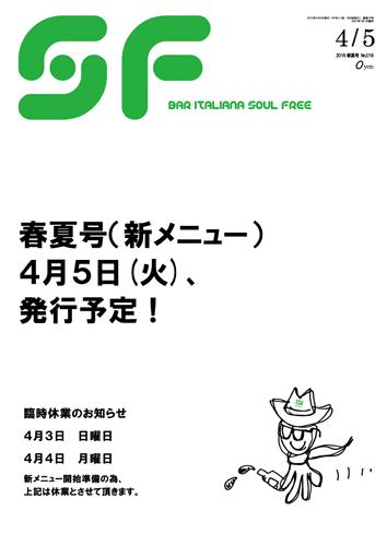 16春夏号告知(休業案内)