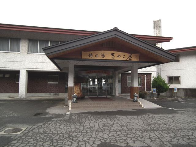 宿泊した宿「侍の湯きのこ屋」