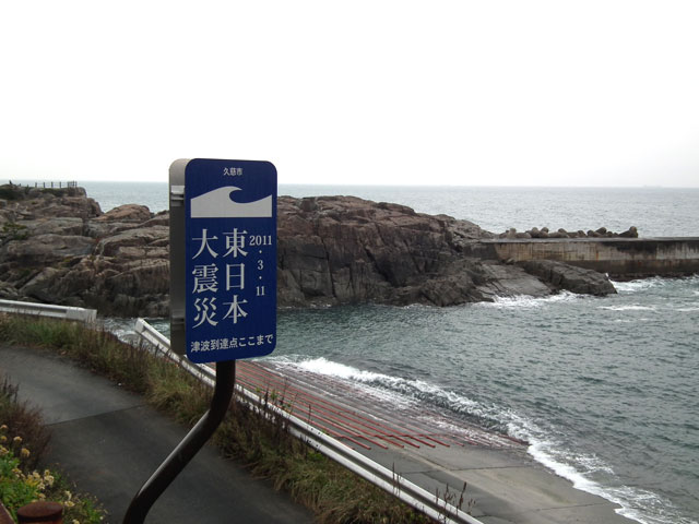 東日本大震災津波到達標識