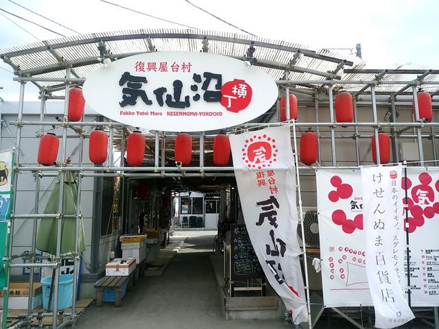 気仙沼復興屋台村(1)