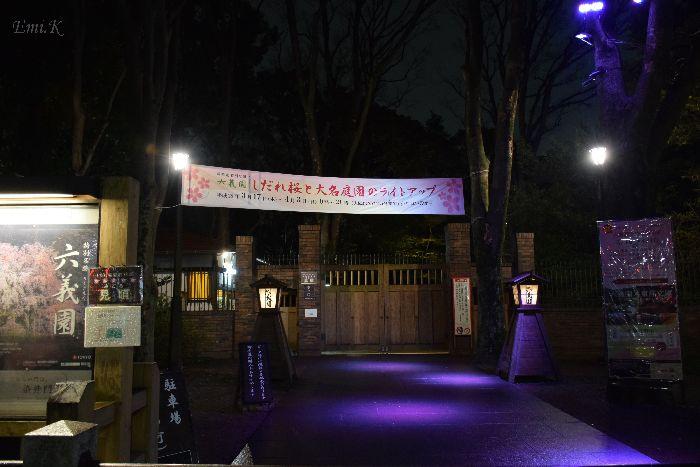 163-Emi-六義園入口