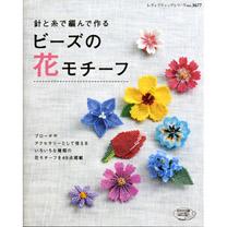 本:ビーズの花モチーフ