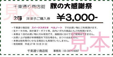 201510売出商品券web用2