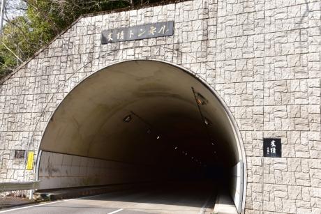 16友情トンネル