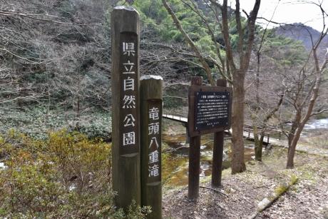4竜頭八重滝