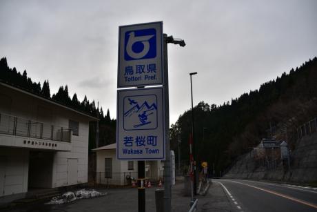 25鳥取へ