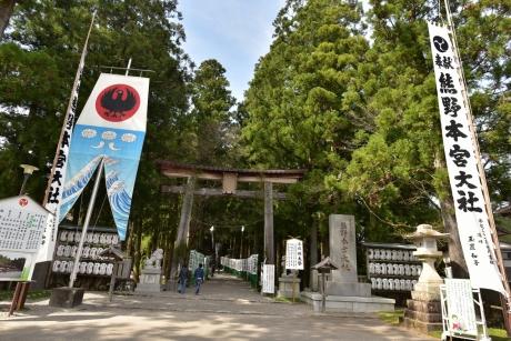 18熊野本宮
