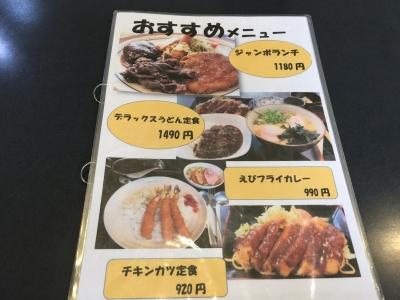 びわこキッチン11