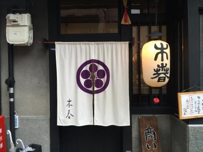 11/9 嵐山