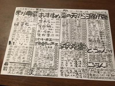 11/8とっつぁん8