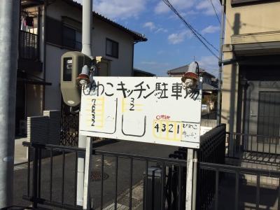 びわこキッチン13