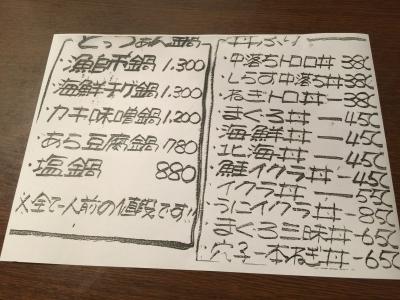 11/8とっつぁん9