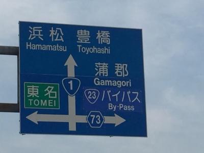 浜松ツーリング29