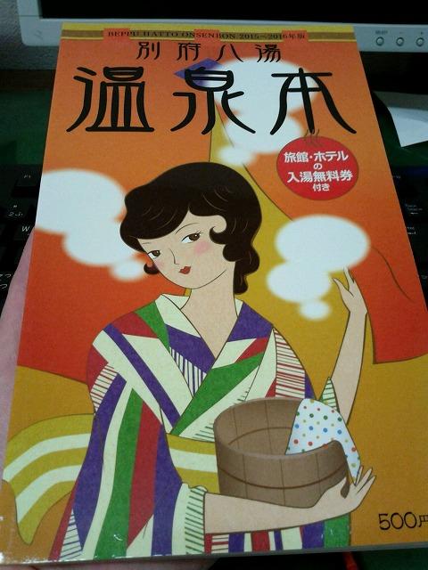 DSC_0375温泉本