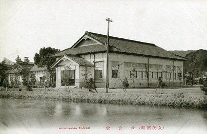 久美浜公会堂001