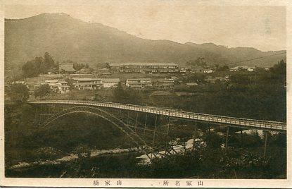 山家橋001