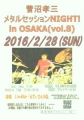 2016-02-28-metal-session-flyer-photo.jpg