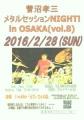 2016-02-28-metal-session-flyer-photo.jpg
