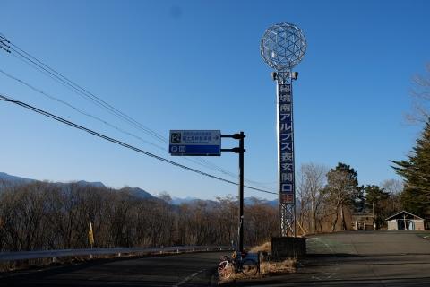 54富士見峠