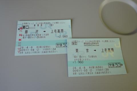 03藤沢乗車か