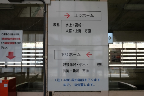 21土合駅