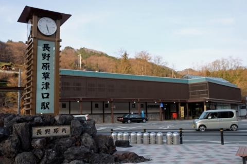 38長野原草津口駅