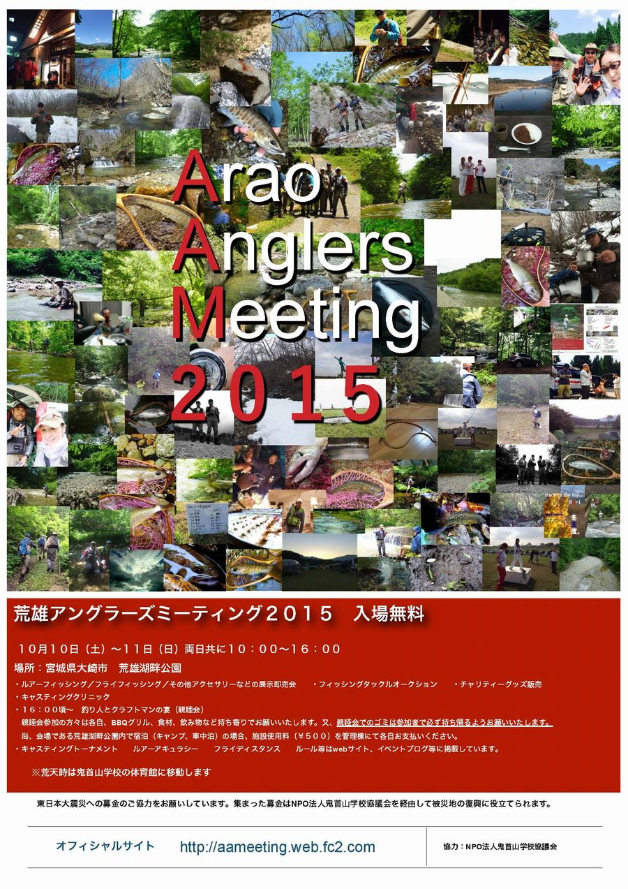 AAM2015フライヤー_ページ_1