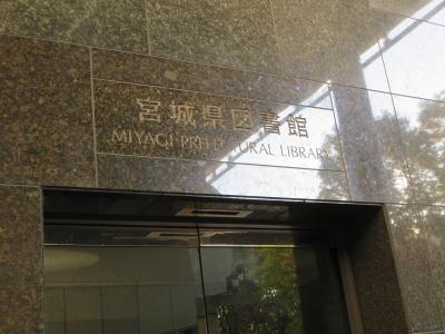 宮城県図書館 (2)