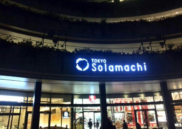 ソラマチ側