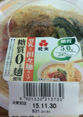 レンジでチン・糖質0g麺「坦々麺」