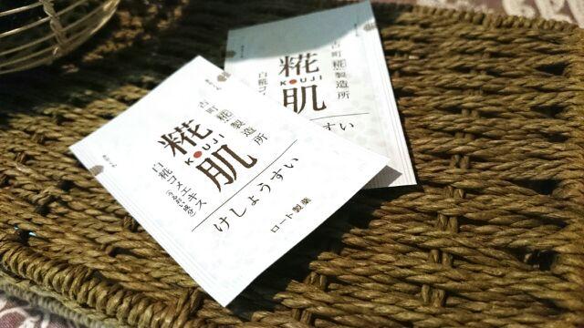 麹肌クリーム (4)