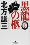 黒龍の棺(上)