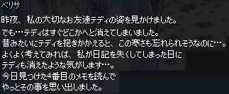 mabinogi_2015_10_16_001.jpg
