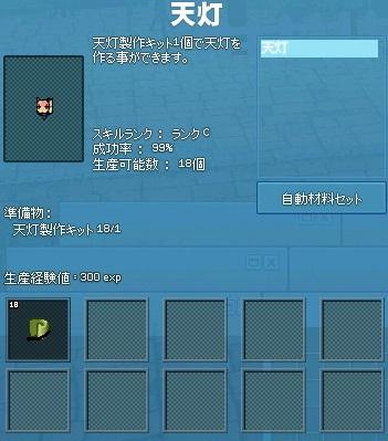 mabinogi_2015_12_01_001.jpg