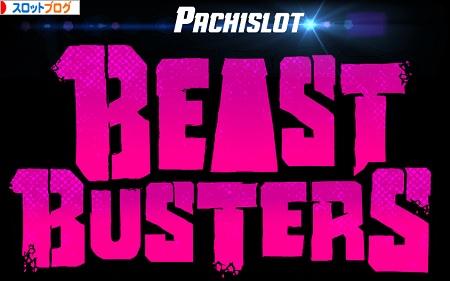 ビーストストバスターズ 450px